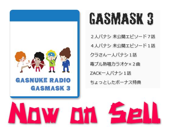 ガスマスク3