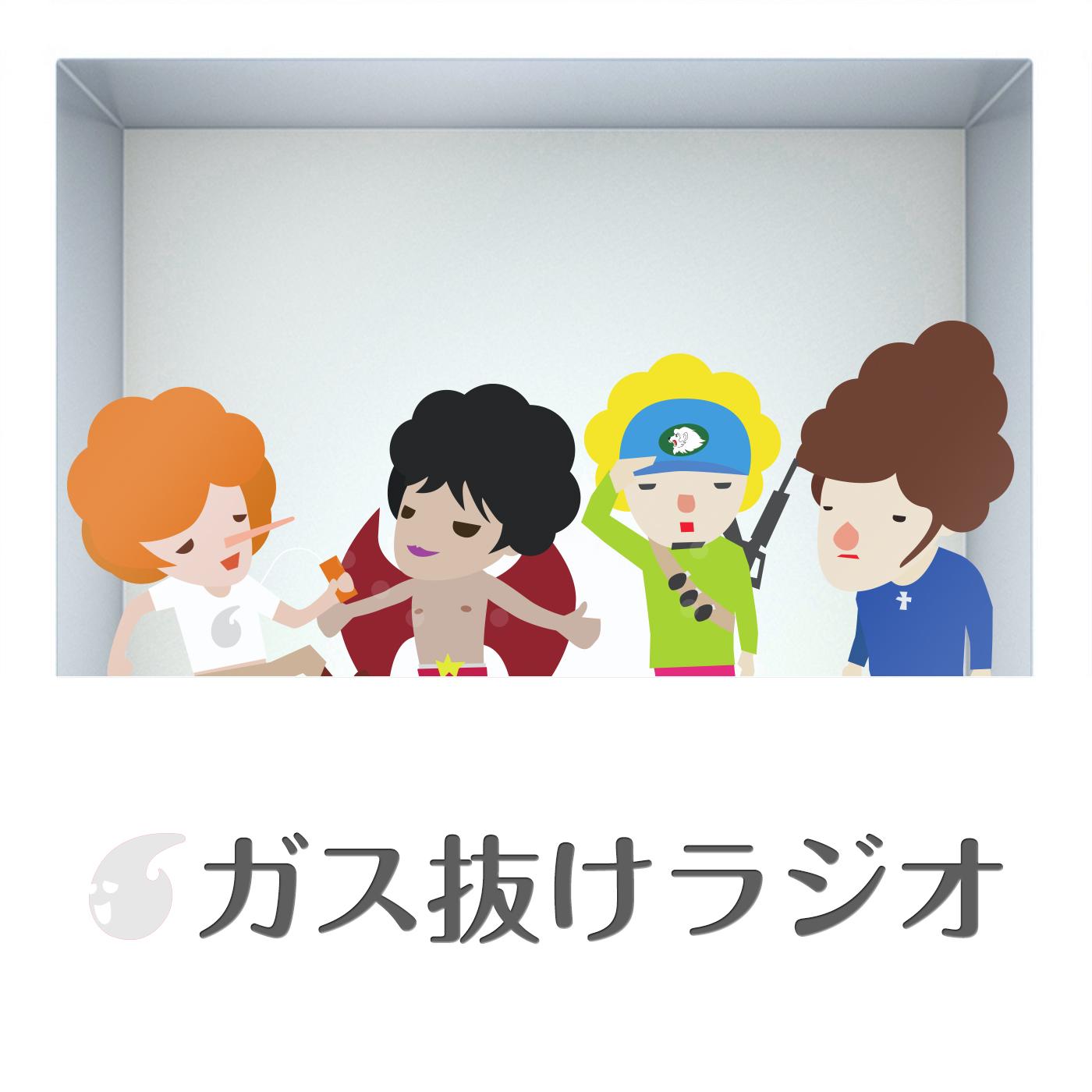 ガス抜けラジオ.NET おっさんの為のおっさんによるおっさんポッドキャスト.jpg