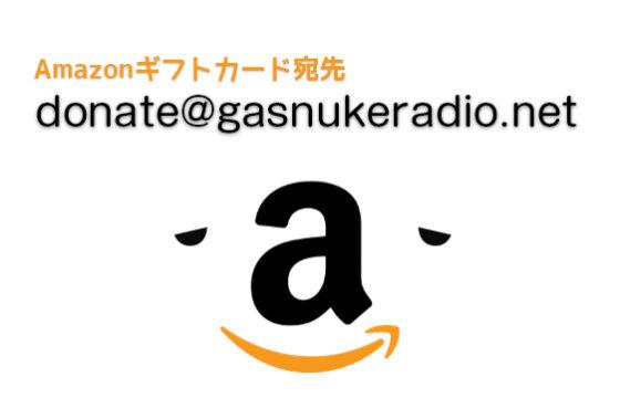 ガス抜けラジオへおひねりをAmazonギフトカードで送る