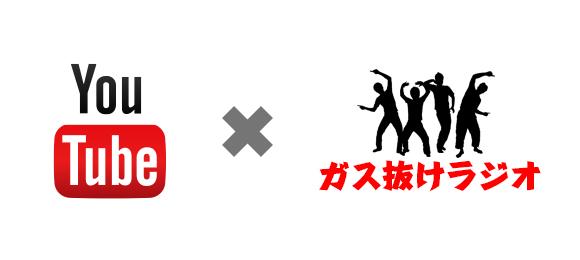 ガス抜けラジオ:Youtubeチャンネル