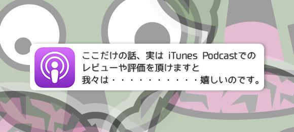 iTunesでPodcastの評価をお願いしますでゲス